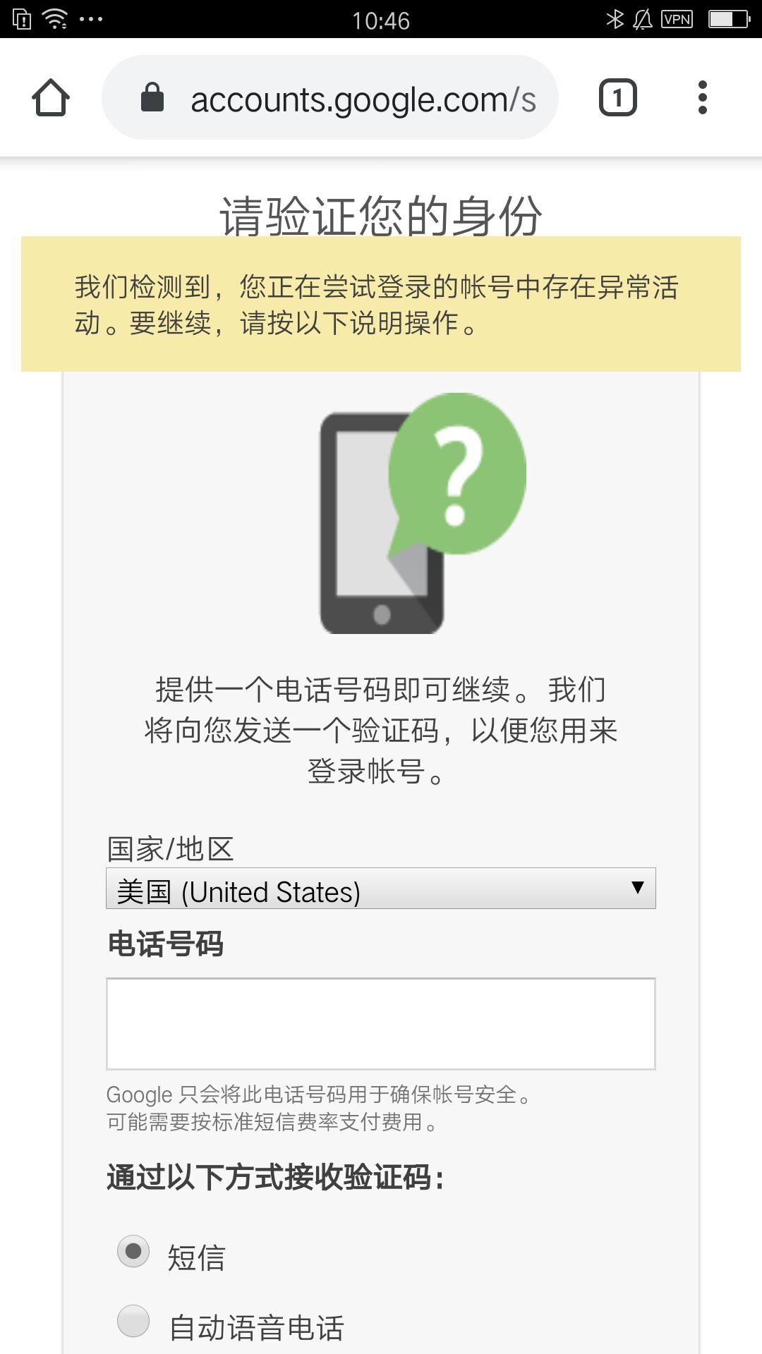 谷歌账号检测到异常活动|谷歌账号存在异常|谷歌账号注册后异常|注册完谷歌账号就异常|谷歌登录异常活动|登录谷歌账号存在异常|谷歌账号异常手机无法验证|谷歌账号异常活动-解决方法:找一个没有注册过的手机号用来接码即可。没有必要非得是国外的.如果您怕麻烦或者想快点解决,可以找我付费处理,不成功全额退款
