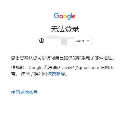 google无法登陆
