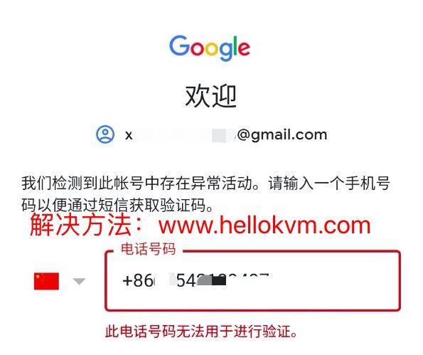 谷歌账号异常手机无法验证
