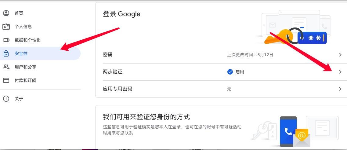 谷歌账号安全性两步验证