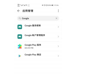 华为手机安装谷歌服务框架