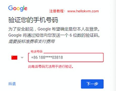 谷歌账号注册此电话号码无法用于进行验证