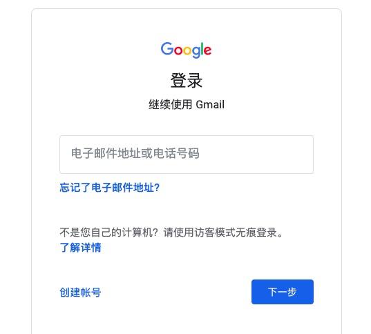 登录谷歌账号