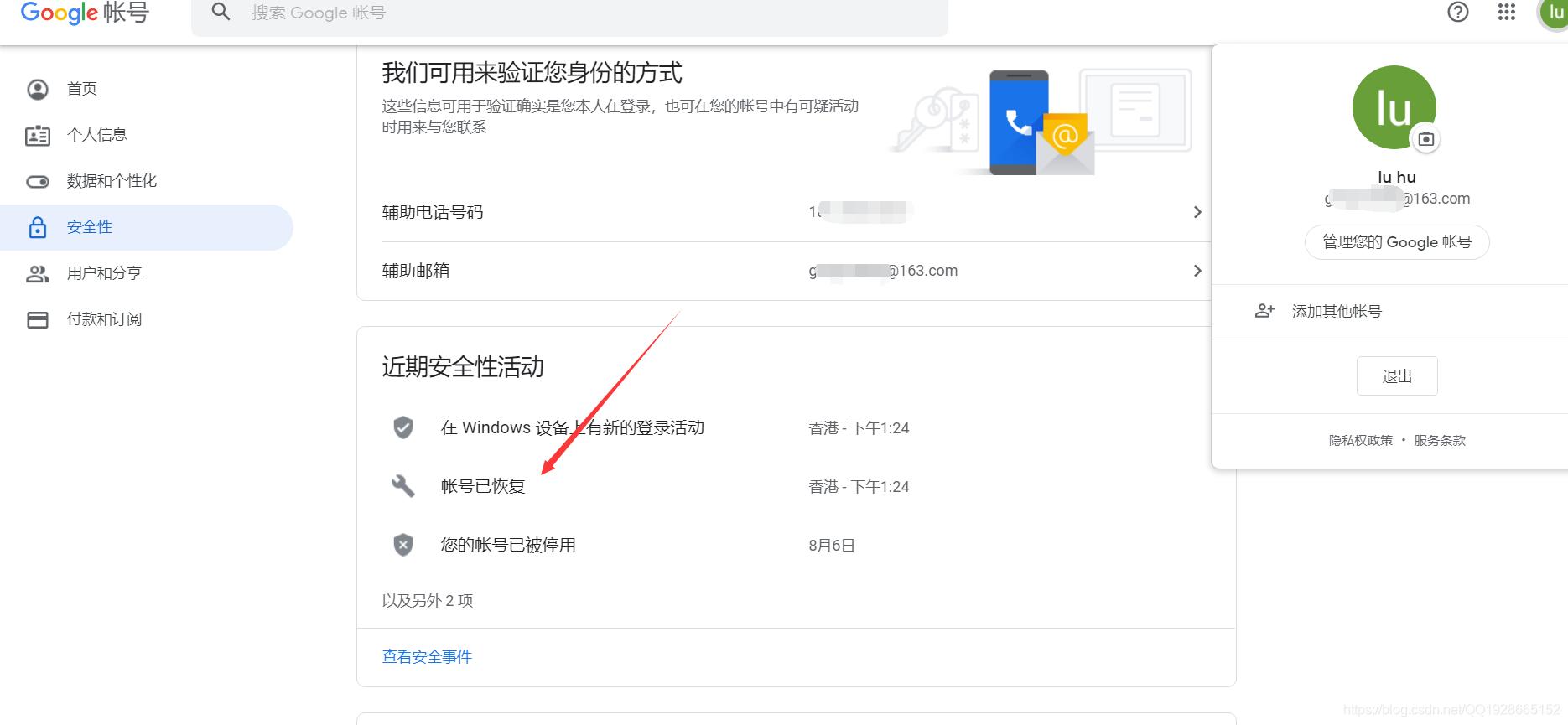 登陆谷歌账号异常手机号无法验证