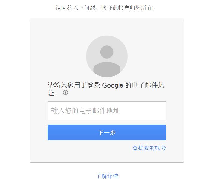 谷歌异常活动手机无法验证