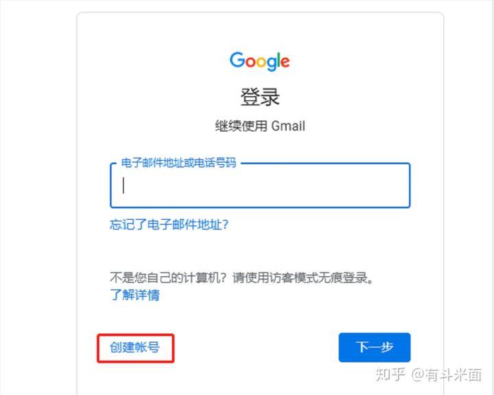 谷歌账号注册电话号码不能验证