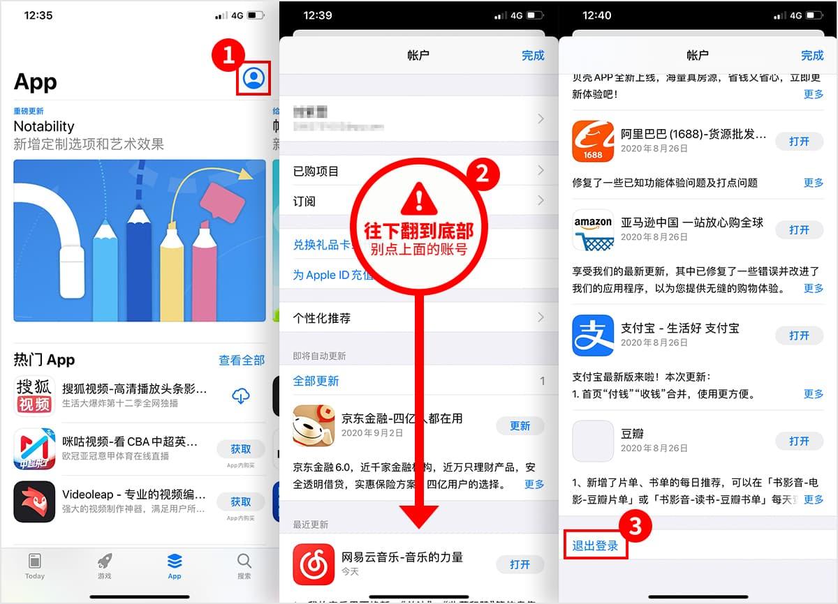 iOS正确登录AppStore教程(防止/禁止登录iCloud)