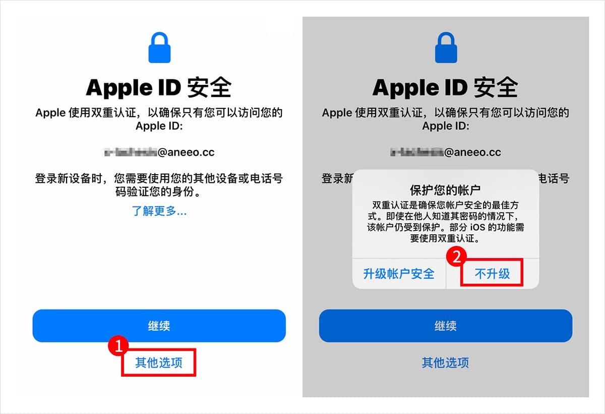 """此问题基本出现在iOS 14+设备上,iOS 14+登录未开启双重认证的账号会推荐开启双重认证,不用理会,在弹出的窗口里点""""其他选项"""",再点""""不升级""""即可"""