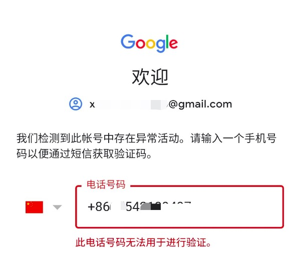 谷歌账号异常此号码无法用于进行验证 谷歌账号异常活动怎么解决 谷歌账号异常活动电话号码无法用于验证 谷歌账号异常活动 谷歌账号异常不能手机验证 谷歌账号异常无法验证 谷歌账号异常手机无法验证怎么办 谷歌账号异常手机号无法用于验证 谷歌账号异常多久解封 谷歌账号异常怎么解封