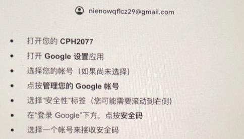 登录谷歌要安全码