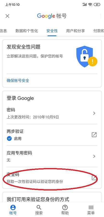 google安全码