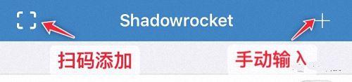 Shadowrocket,SSR,小火箭