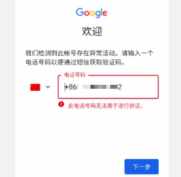 谷歌检测到此账号存在异常活动