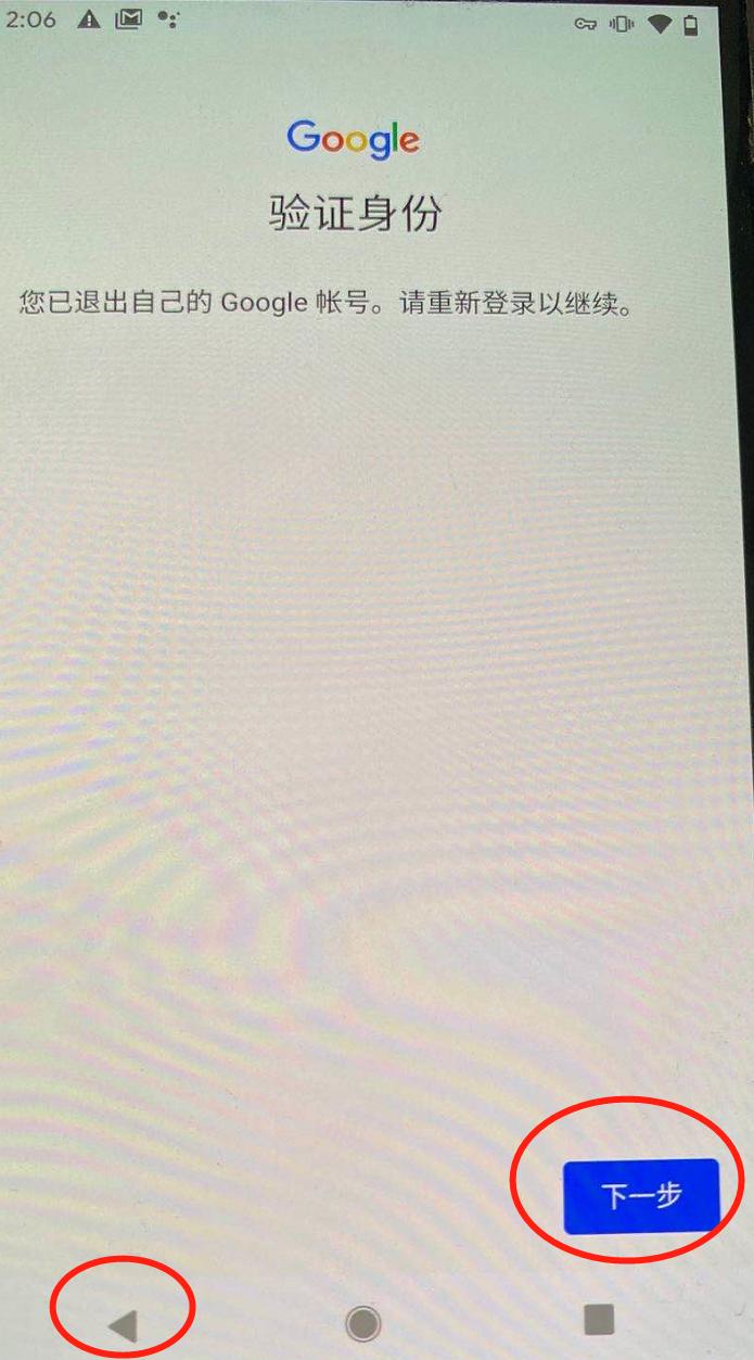 googl play登陆教程