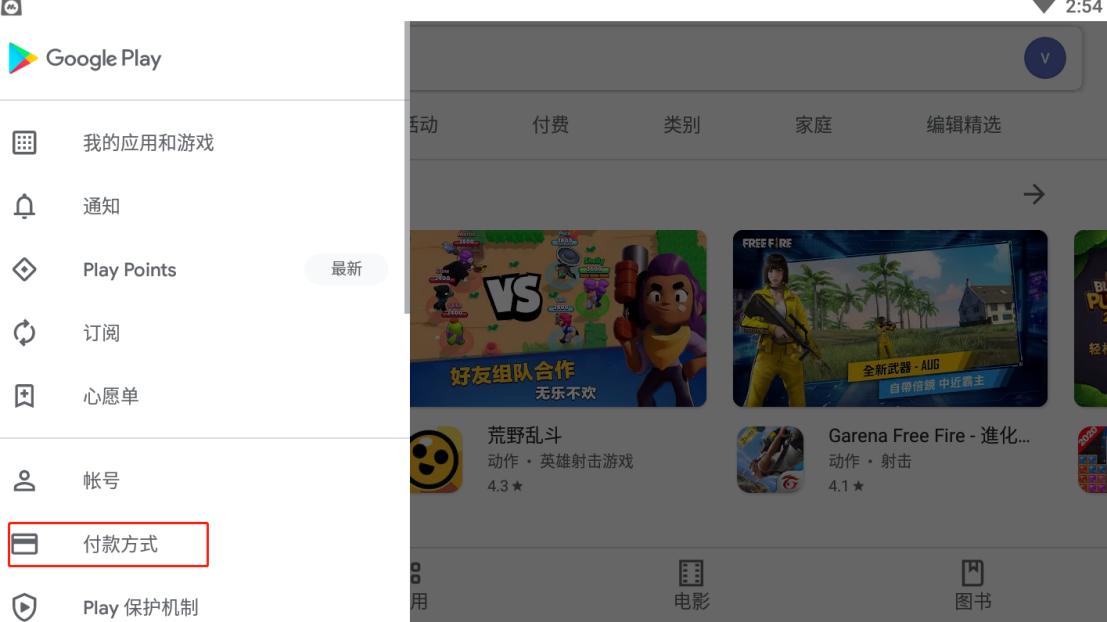 切换谷歌商店地区 googl play地区切换方法