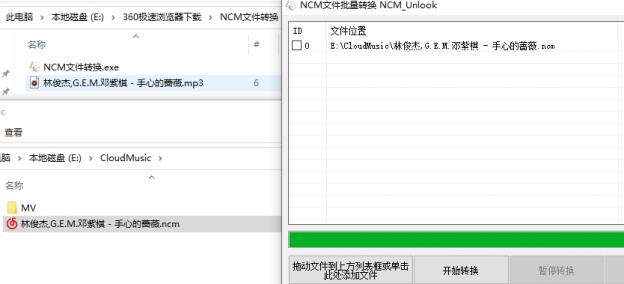 网易云音乐下载的高音质音乐是ncm格式的,批量转换格式mp3
