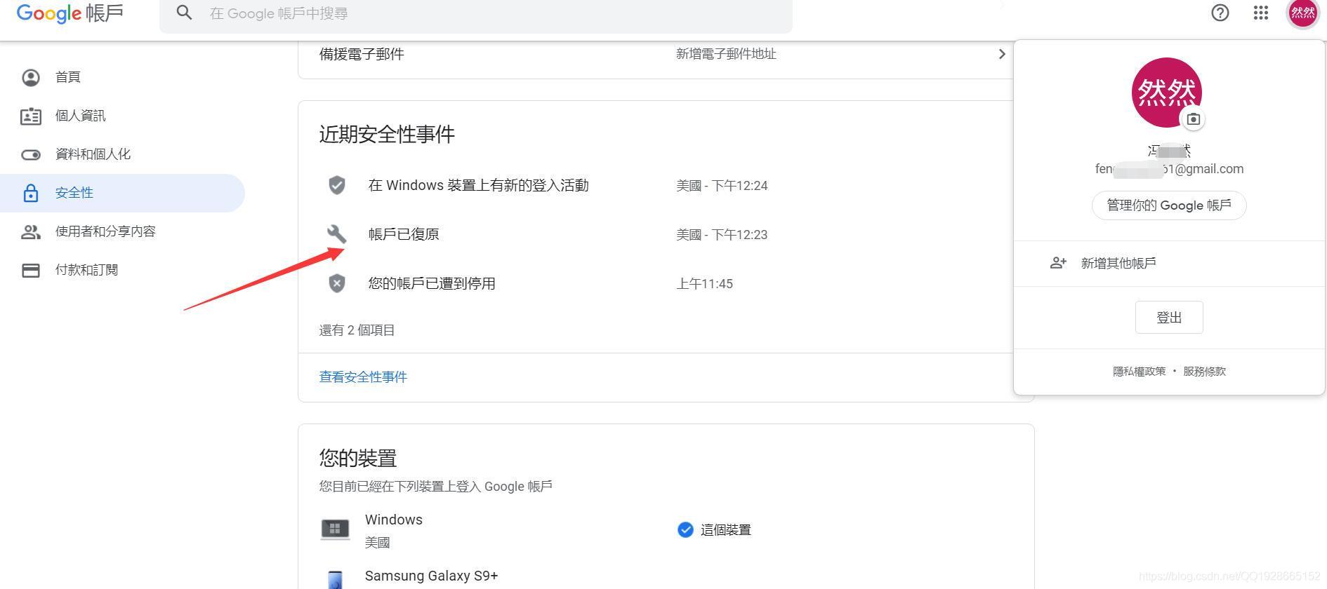 Google账号登陆异常活动验证输入手机号也无法验证