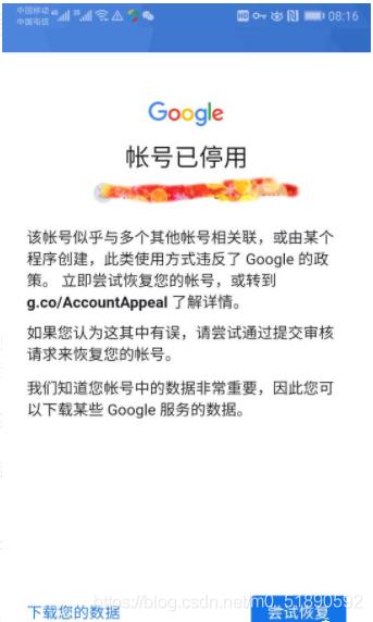该帐号似乎与多个其他帐号相关联,或由某个 程序创建,此类使用方式违反了Google的政 策。立即尝试恢复您的帐号,或转到 g.co/AccountAppeal了解详情。 如果您认为这其中有误,请尝试通过提交审核 请求来恢复您的帐号。 我们知道您帐号中的数据非常重要,因此您可 以下载某些Google服务的数据。