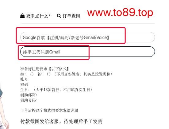 申请Google谷歌Gmail邮箱账号中国大陆手机谷歌注册手机号无法进行验证