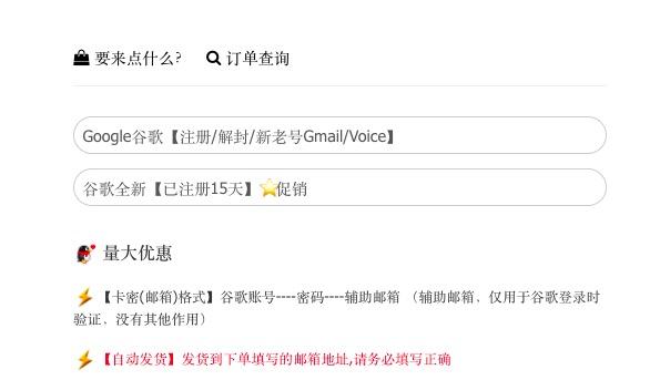 Google谷歌Gmail邮箱YouTube账号购买出售批发网