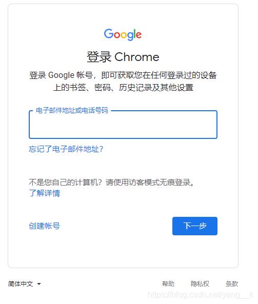 怎么解决注册谷歌账号遇到手机号无法验证的办法