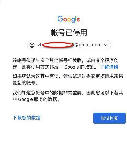 Google账号恢复几率大吗 gmail邮箱停用怎么回事 谷歌邮箱停用是什么意思 谷歌停用申请理由 谷歌账号两步验证会被找回吗 谷歌邮箱如何申诉 脸书账户停用怎么回事 谷歌换绑手机号会被找回吗 谷歌账号申诉要多久