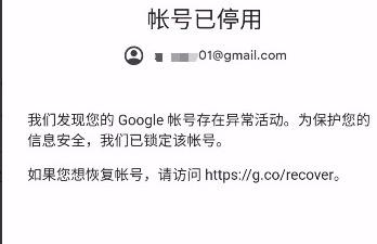 谷歌登录提示:帐号已停用,我们发现您的Google帐号存在异常活动,为保护您的 信息安全,我们已锁定该帐号