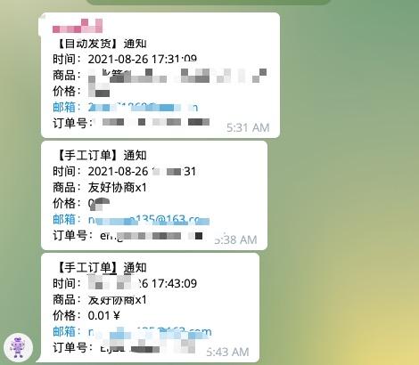 独角发卡2.0版本增加订单消息Telegram电报通知优化版-已修复移动端消息内容不换行