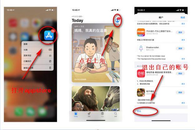 2021年免费的苹果美国id日本id香港id台湾id韩国id共享apple id账号