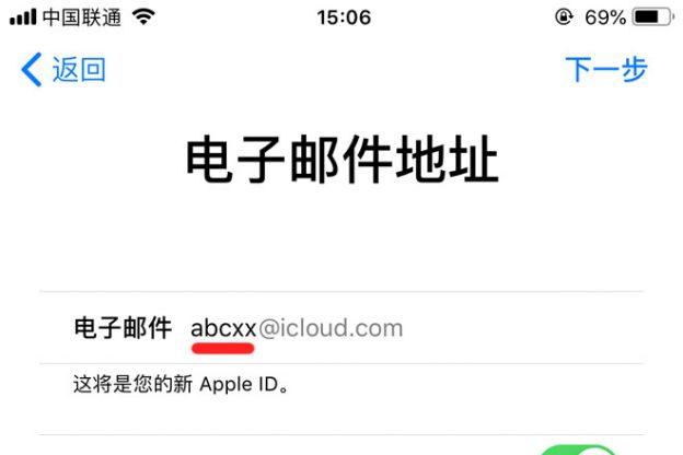 自动帮我们生成一个abcxx@icloud.com这么一个邮箱了