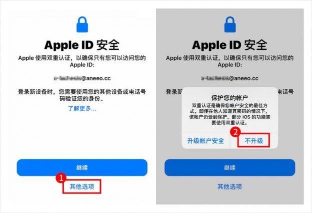 ios14系统登陆AppStore需要密保问题答案怎么办?